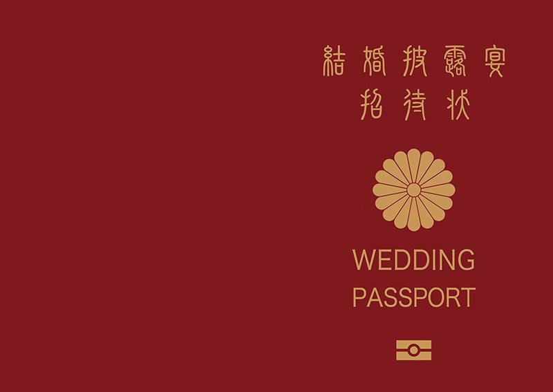 パスポート風招待状